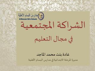 الشراك ة المجتمعية  في مجال التعليم  غادة بنت محمد الماجد