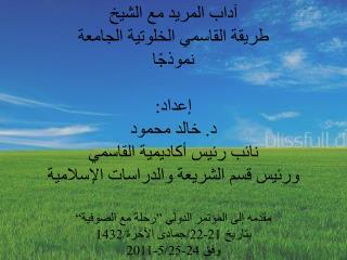 بسم الله الرحمن الرحيم تمهيد أهمية المرشد