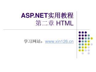 ASP.NET 实用教程 第二章  HTML