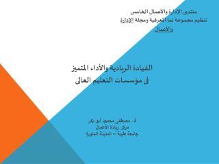 منتدى الإدارة والأعمال الخامس تنظيم مجموعة نما المعرفية ومجلة الإدارة والأعمال