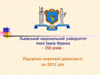 Львівський національний університет імені Івана Франка - 350 років -