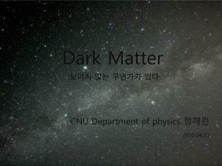 Dark Matter  : 보이지 않는 무언가가 있다 .