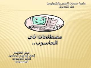 جامعة عجمان للعلوم والتكنولوجيا مقر الفجيرة..