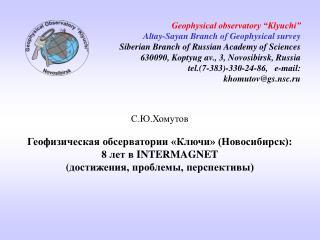 С.Ю.Хомутов Геофизическая обсерватории «Ключи» (Новосибирск): 8 лет в  INTERMAGNET