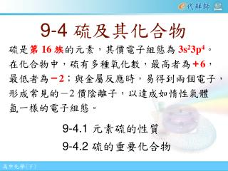 9-4  硫及其化合物