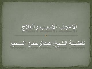 الإعجاب الأسباب والعلاج   لفضيلة الشيخ: عبدالرحمن السحيم