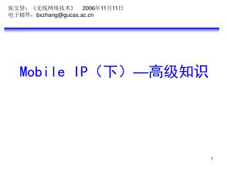 Mobile IP ??? � ????