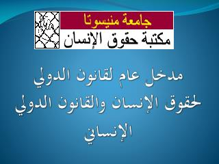 مدخل عام لقانون الدولي لحقوق الإنسان والقانون الدولي الإنساني