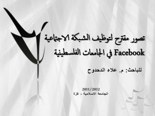 تصور مقترح لتوظيف الشبكة الاجتماعية  Facebook  في الجامعات الفلسطينية