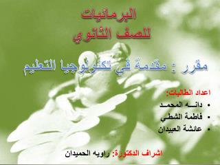 اعداد الطالبات: دانـــه المحمــد فاطمة الشطـي عائشة  العبيدان اشراف الدكتورة:  راويه الحميدان