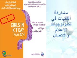 مشاركة الفتيات في تكنولوجيات  الاعلام  والاتصال
