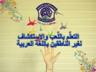 التعلّم باللّعب والاستكشاف لغير الناطقين باللغة العربية