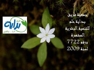 جمعية فريق بداية حلم للتنمية البشرية المشهرة  برقم 7722 لسنة 2009