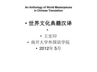 An Anthology of World Masterpieces  in Chinese Translation