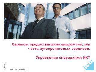 Сервисы предоставления мощностей, как часть аутсорсинговых сервисов. Управление операциями ИКТ