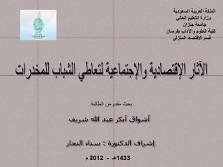 الملكة العربية السعودية    وزارة التعليم العالي       جامعة جازان كلية العلوم والآداب بفرسان