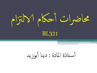 محاضرات أحكام الالتزام BL321 أستاذة المادة : دينا أبوزيد