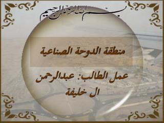 منطقة  الدوحة  الصناعية عمل الطالب: عبدالرحمن ال خليفة