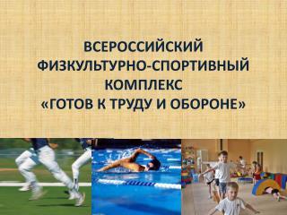 ВСЕРОССИЙСКИЙ  ФИЗКУЛЬТУРНО-СПОРТИВНЫЙ  КОМПЛЕКС  « ГОТОВ К ТРУДУ И ОБОРОНЕ»