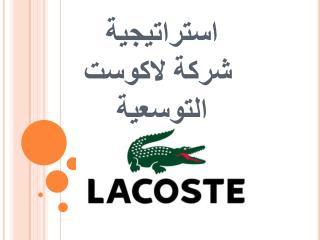استراتيجية  شركة لاكوست التوسعية