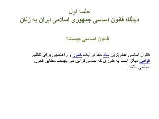 جلسه اول دیدگاه قانون اساسی جمهوری اسلامی ایران به زنان
