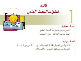 ثانيا: خطوات البحث العلمي