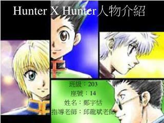 Hunter X Hunter 人物介紹