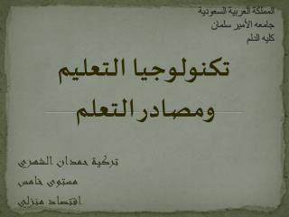 المملكة العربية السعودية جامعه الأمير سلمان كليه الدلم
