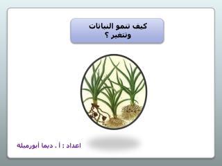 كيف تنمو النباتات وتتغير ؟
