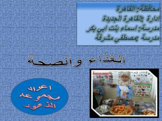 محافظة: القاهرة ادارة :القاهرة الجديدة مدرسة: اسماء بنت ابي بكر  مدرسة :مصطفي مشرفة