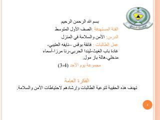 بسم الله الرحمن الرحيم  الفئة المستهدفة : الصف الأول المتوسط  الدرس:  الأمن والسلامة في المنزل