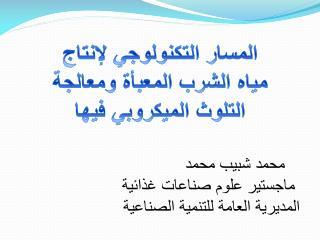 محمد شبيب محمد  ماجستير علوم صناعات غذائية المديرية العامة للتنمية الصناعية