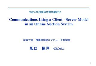 Communications Using a Client - Server Model  in an Online Auction System