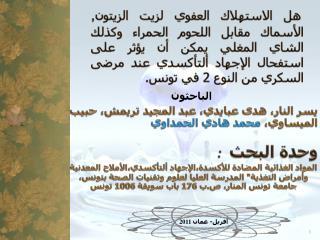 يسر النار، هدى  عبايدي ، عبد المجيد  تريمش ، حبيب  الميساوي ،  محمد هادي الحمداوي :  وحدة البحث