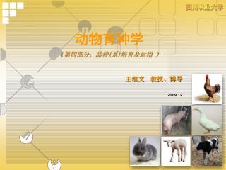 动物育种学 (第四部分:品种 ( 系 ) 培育及运用 )