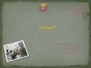 دولة الامارات العربية المتحدة  وزارة التربية والتعليم  منطقة الفجيرة التعليمية