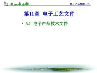 6.1   电子产品技术文件
