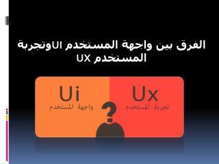 الفرق بين واجهة المستخدم  UI وتجربة المستخدم  UX