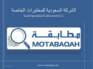 ا لشركة السعودية للمختبرات الخاصة Saudi Specialized Laboratories Co.