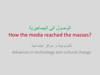 الوصول الى الجماهيرية How the media reached the masses?