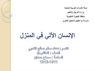 دولة الإمارات العربية المتحدة وزارة التربية والتعليم منطقة الفجيرة التعليمية