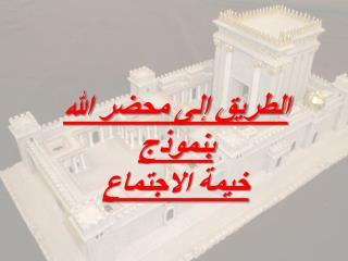 الطريق إلى محضر الله بنموذج  خيمة الاجتماع