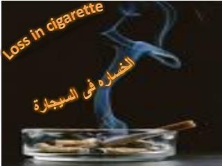 Loss in cigarette