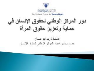 دور المركز الوطني لحقوق الإنسان في حماية وتعزيز حقوق المرأة