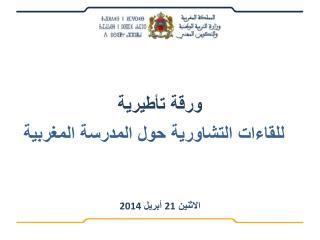 و ر ق ة تأطيرية للقاءات التشاورية حول المدرسة المغربية