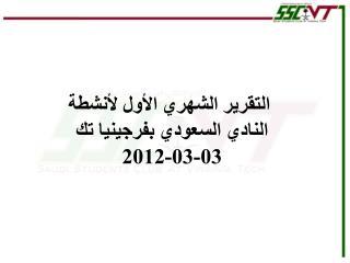التقرير الشهري  الأول لأنشطة النادي السعود ي بفرجينيا تك 03-03-2012