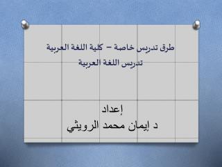 إعداد د إيمان محمد الرويثي