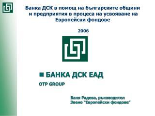 БАНКА ДСК ЕАД OTP GROUP