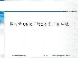 第四章  UNIX 下的 C 语言开发环境