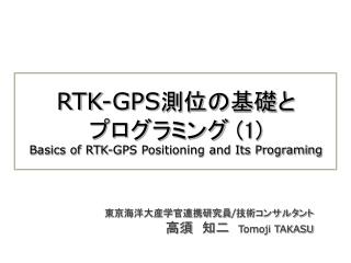 RTK-GPS 測位の基礎と プログラミング  (1) Basics of RTK-GPS Positioning and Its Programing